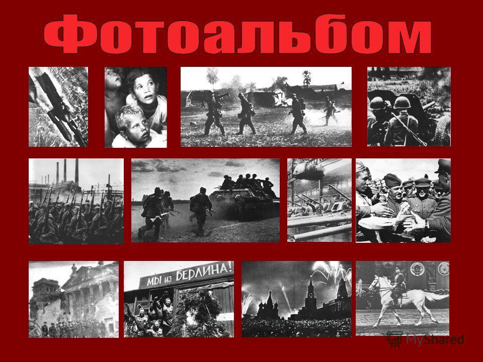 С каждым годом всё дальше и дальше от нас героические и трагические годы Великой Отечественной войны. Эта война была одним из самых тяжёлых испытаний, которое с честью выдержала наша страна. Никогда не померкнет подвиг солдата, стоящего насмерть. И н