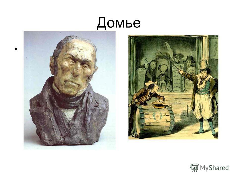 Домье