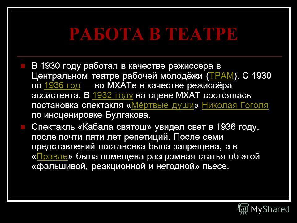 РАБОТА В ТЕАТРЕ В 1930 году работал в качестве режиссёра в Центральном театре рабочей молодёжи (ТРАМ). С 1930 по 1936 год во МХАТе в качестве режиссёра- ассистента. В 1932 году на сцене МХАТ состоялась постановка спектакля «Мёртвые души» Николая Гого