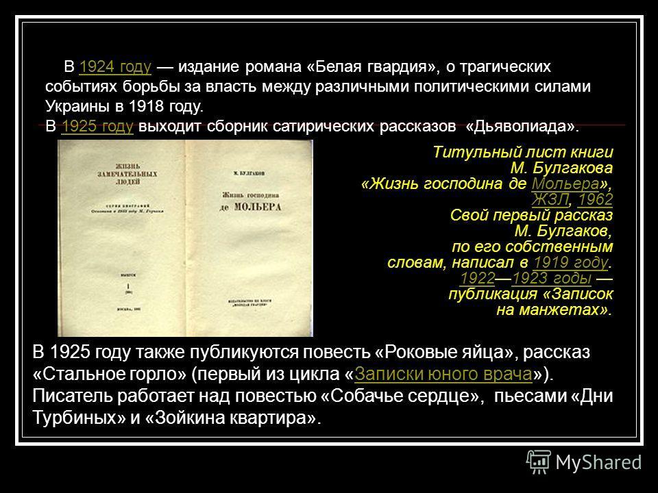 Титульный лист книги М. Булгакова «Жизнь господина де Мольера», ЖЗЛ, 1962 Свой первый рассказ М. Булгаков, по его собственным словам, написал в 1919 году. 19221923 годы публикация «Записок на манжетах».Мольера ЖЗЛ19621919 году 19221923 годы В 1924 го