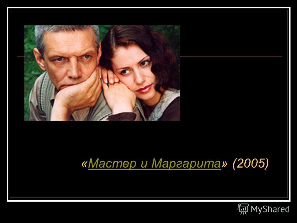 «Мастер и Маргарита» (2005)Мастер и Маргарита