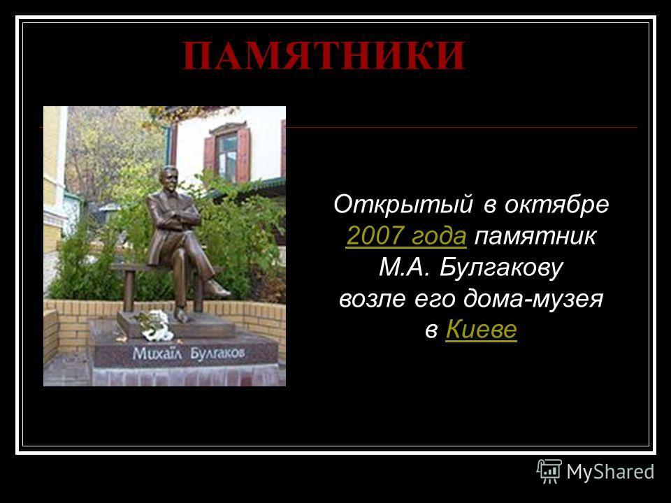 ПАМЯТНИКИ Открытый в октябре 2007 года памятник 2007 года М.А. Булгакову возле его дома-музея в КиевеКиеве