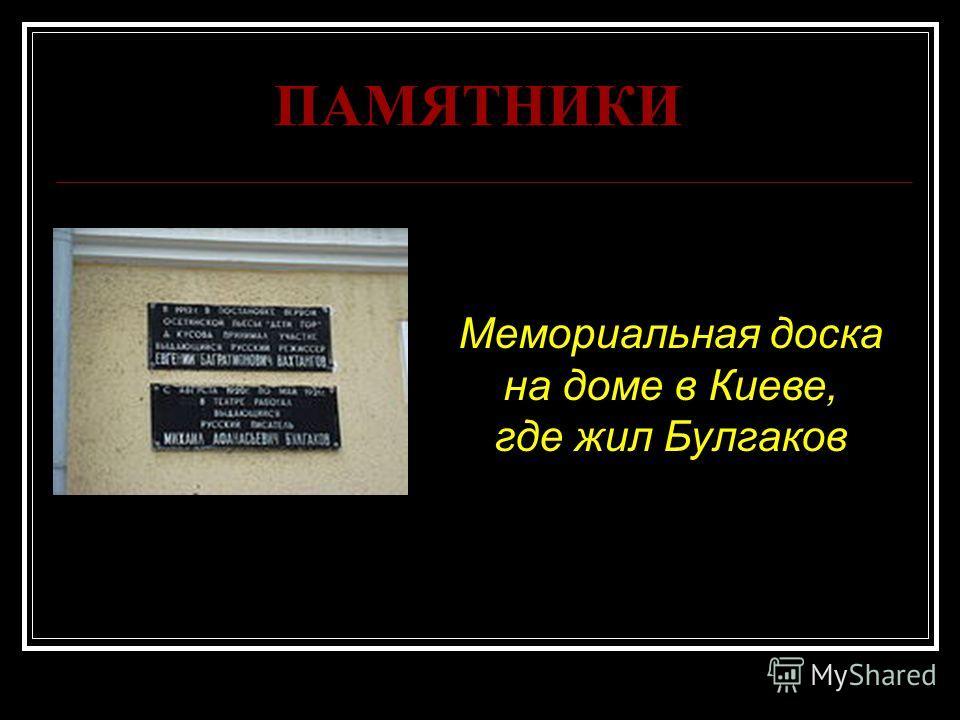 ПАМЯТНИКИ Мемориальная доска на доме в Киеве, где жил Булгаков