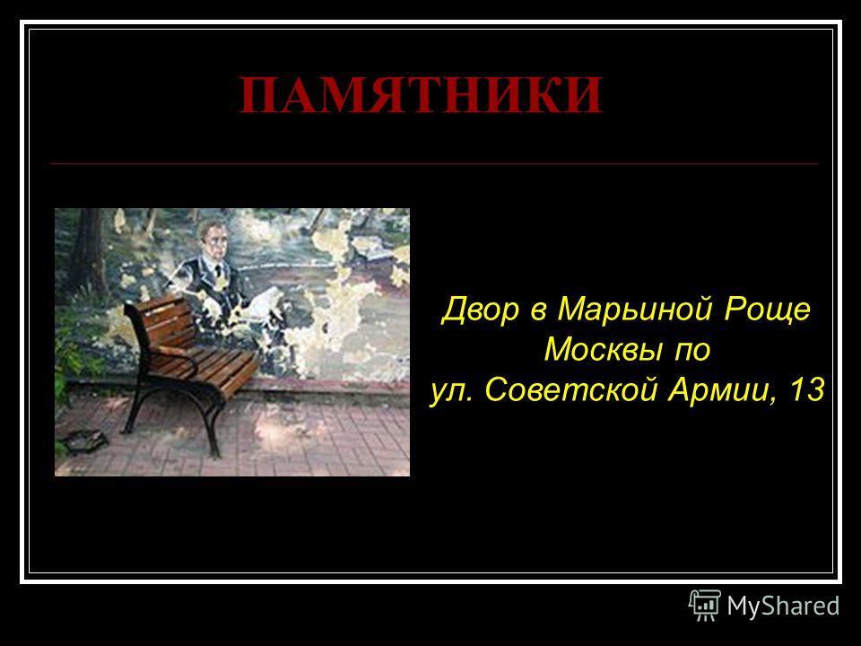 ПАМЯТНИКИ Двор в Марьиной Роще Москвы по ул. Советской Армии, 13