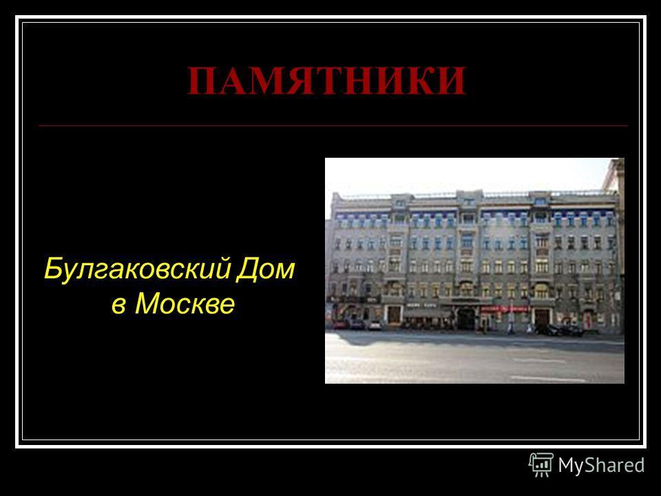 ПАМЯТНИКИ Булгаковский Дом в Москве