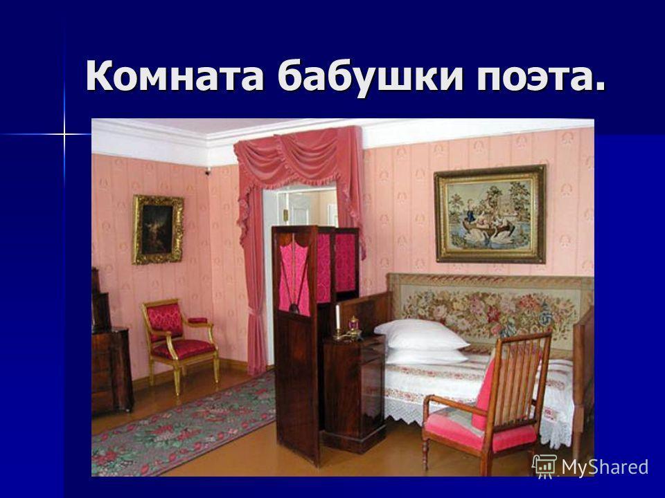 Комната бабушки поэта.