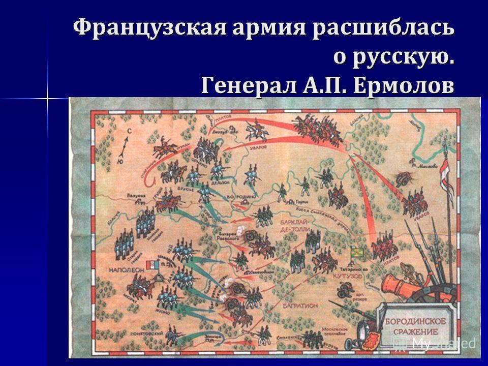 Французская армия расшиблась о русскую. Генерал А.П. Ермолов