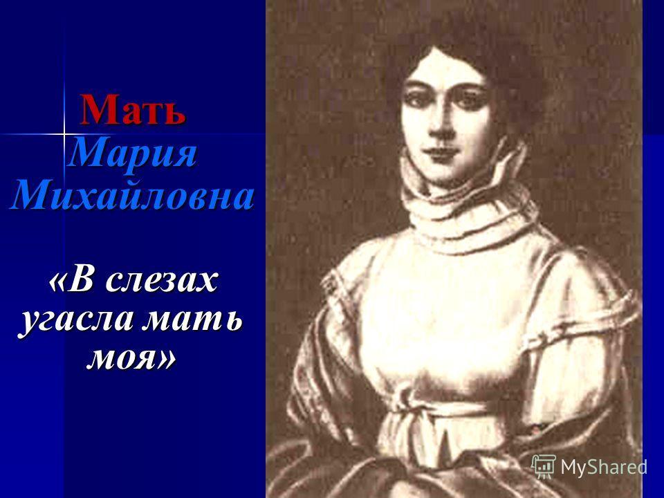 МатьМарияМихайловна «В слезах угасла мать моя»