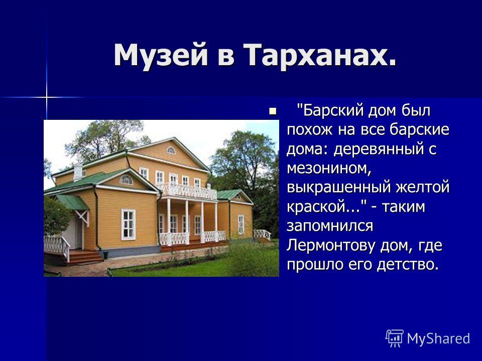 Музей в Тарханах.