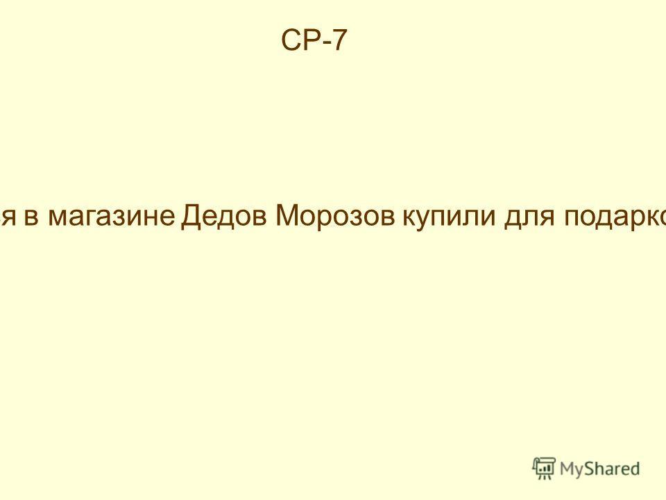 СР-7 3)15% всех имеющихся в магазине Дедов Морозов купили для подарков первоклассникам, а 1/3 оставшихся купили для елок в Подмосковной деревне, после чего осталось 34 Деда Мороза. Сколько Дедов Морозов было в магазине