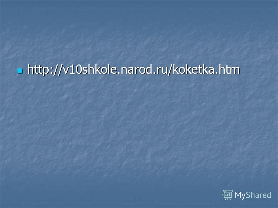 http://v10shkole.narod.ru/koketka.htm http://v10shkole.narod.ru/koketka.htm