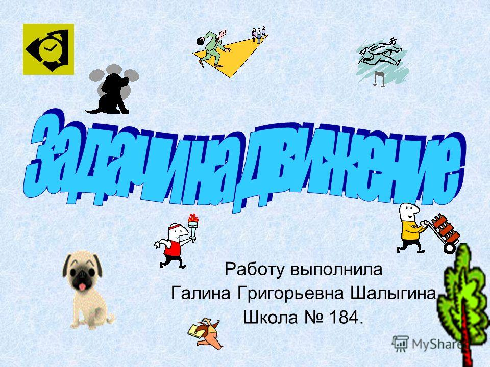 Работу выполнила Галина Григорьевна Шалыгина Школа 184.