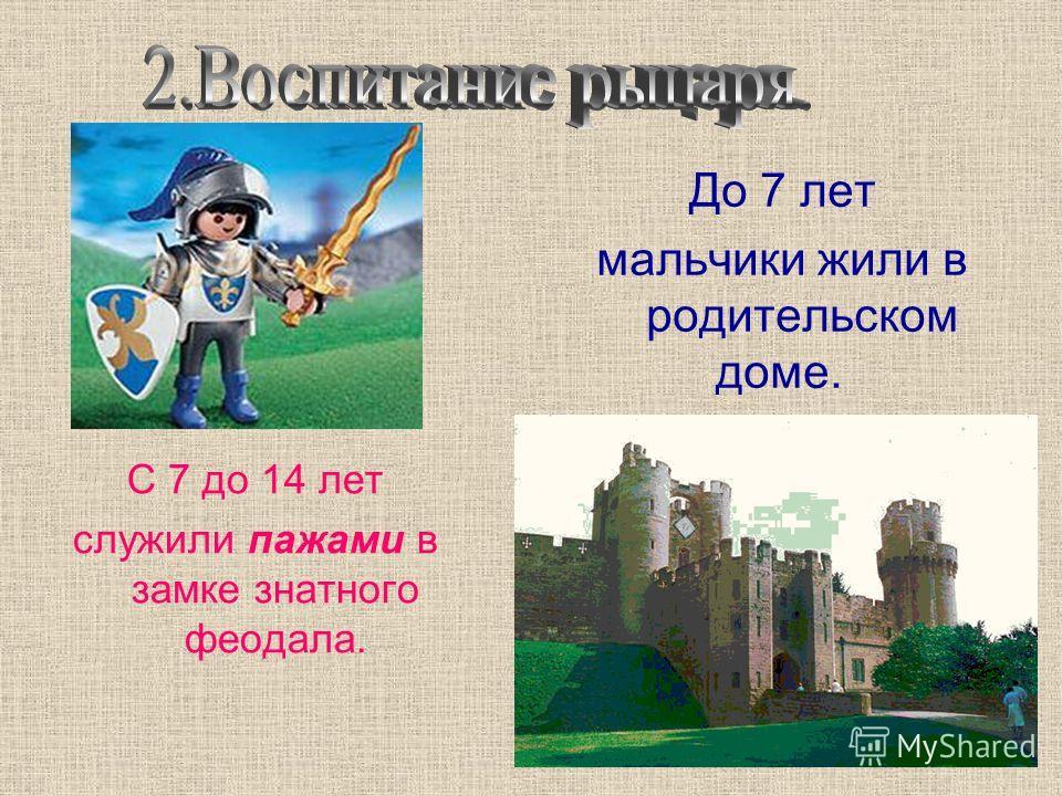 До 7 лет мальчики жили в родительском доме. С 7 до 14 лет служили пажами в замке знатного феодала.
