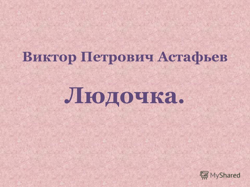 Виктор Петрович Астафьев Людочка.