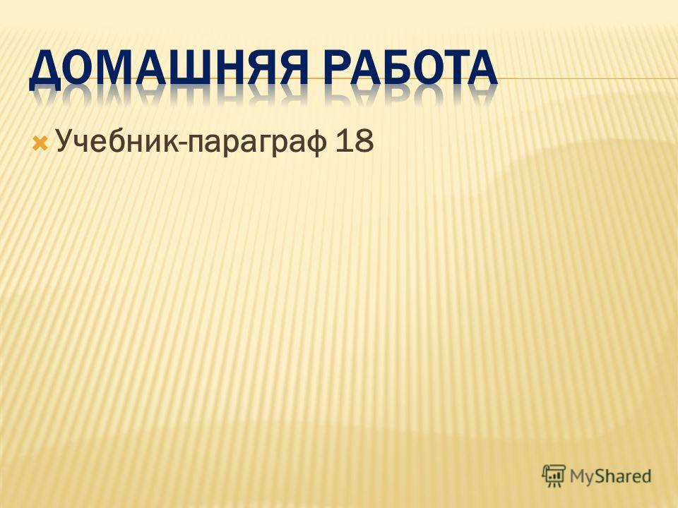 Учебник-параграф 18