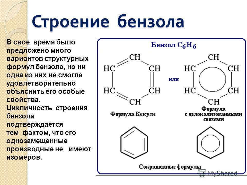 Строение бензола В свое время было предложено много вариантов структурных формул бензола, но ни одна из них не смогла удовлетворительно объяснить его особые свойства. Цикличность строения бензола подтверждается тем фактом, что его однозамещенные прои