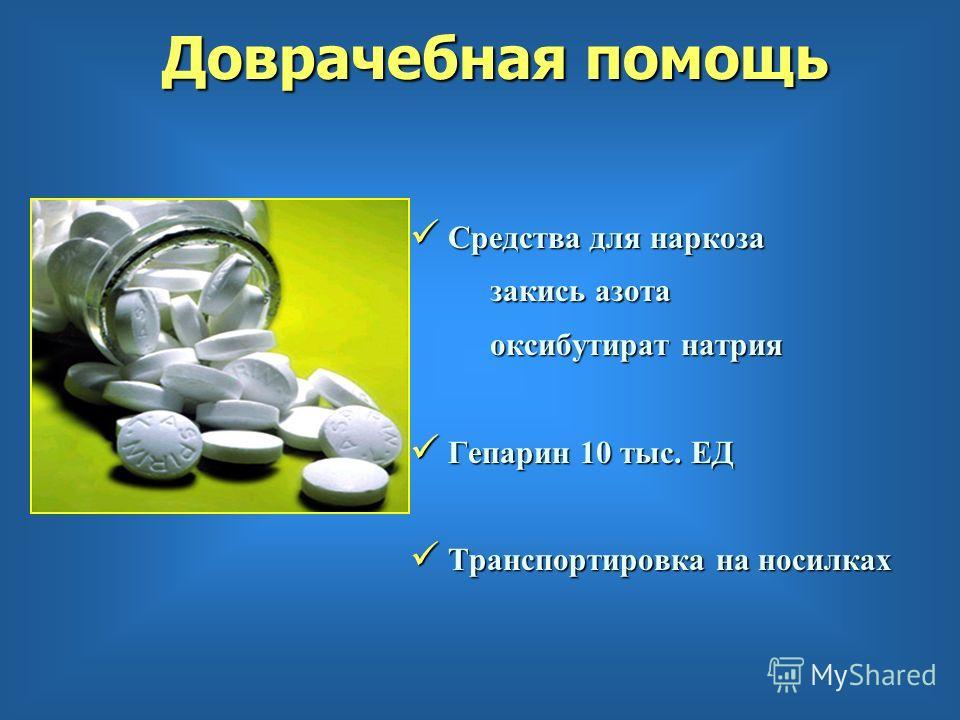 Средства для наркоза Средства для наркоза закись азота закись азота оксибутират натрия оксибутират натрия Гепарин 10 тыс. ЕД Гепарин 10 тыс. ЕД Транспортировка на носилках Транспортировка на носилках Доврачебная помощь