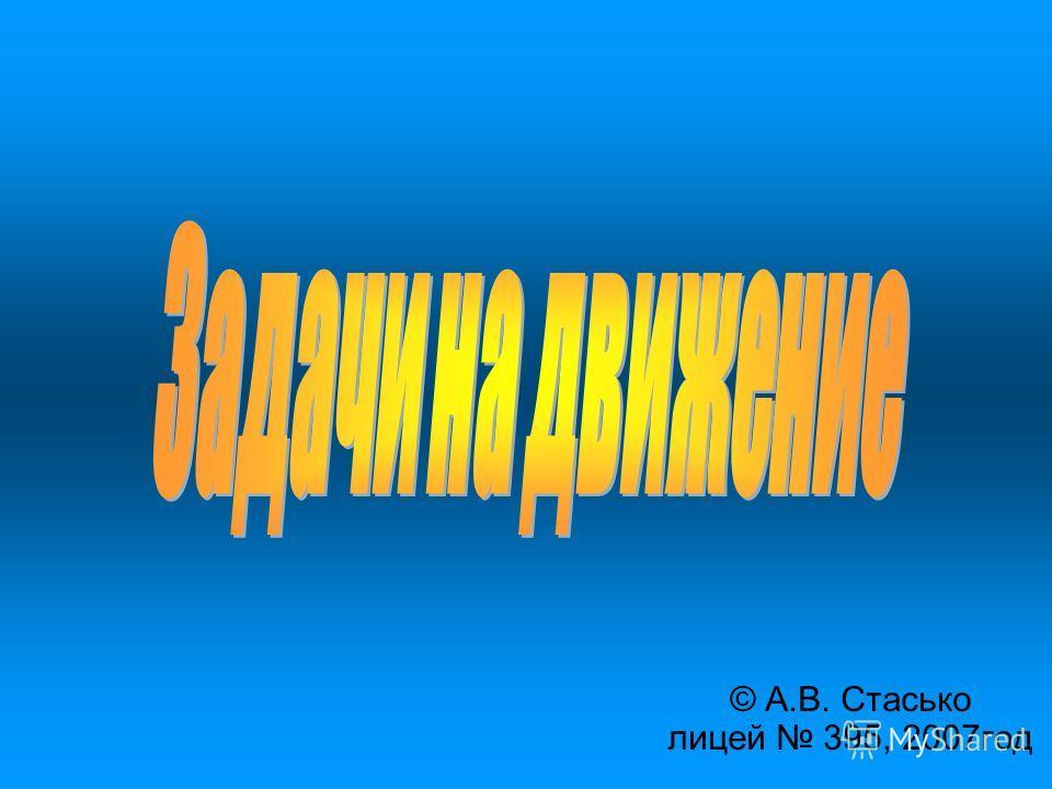 © А.В. Стасько лицей 395, 2007год