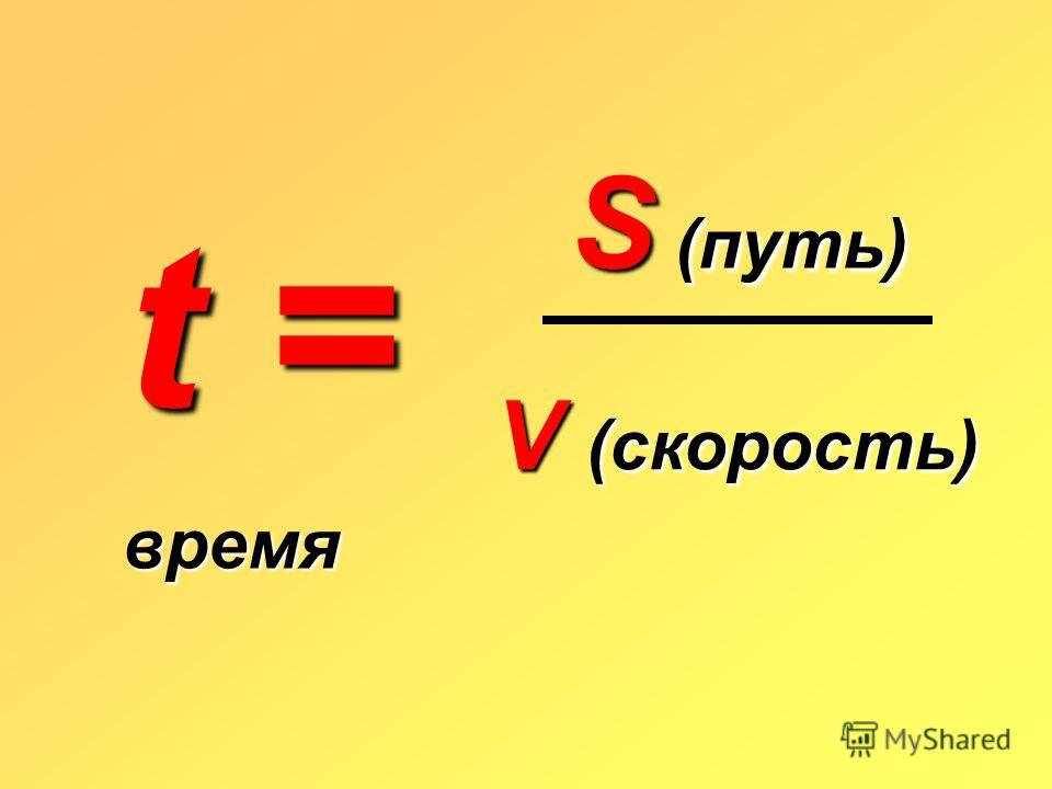 t = время S (путь) V (скорость)