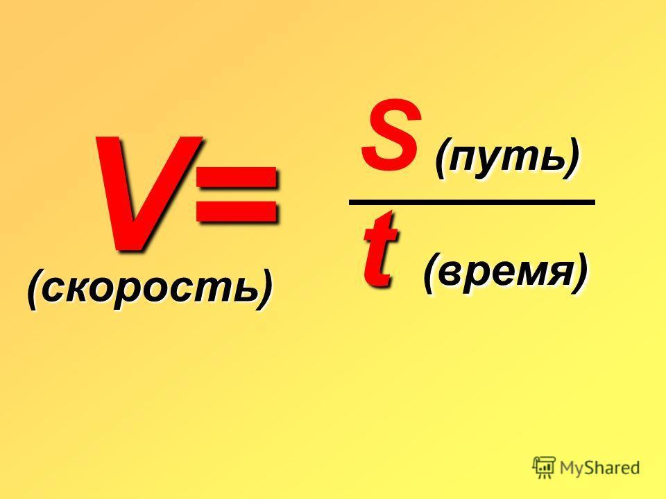 V= (путь) S (путь) t (время) (скорость)