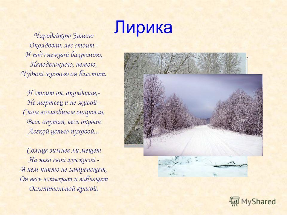 Весенние воды Еще в полях белеет снег, А воды уж весной шумят – Бегут и будят сонный брег, Бегут и блещут, и гласят... Они гласят во все концы: «Весна идет, весна идет! Мы молодой весны гонцы, Она нас выслала вперед!» Весна идет, весна идет! И тихих,