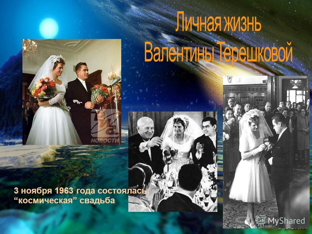 3 ноября 1963 года состоялась космическая свадьба