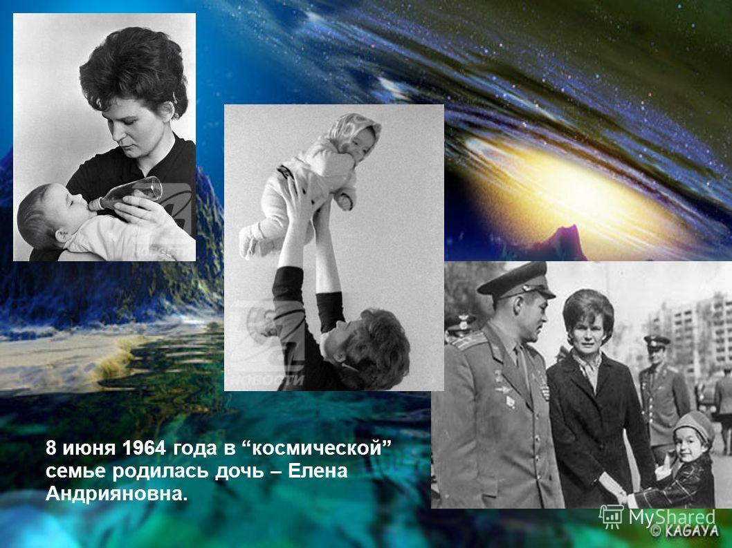 8 июня 1964 года в космической семье родилась дочь – Елена Андрияновна.