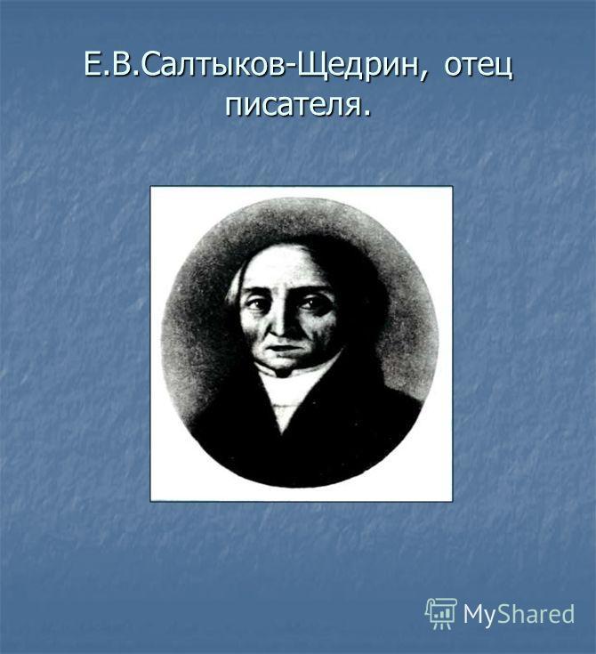 Е.В.Салтыков-Щедрин, отец писателя.