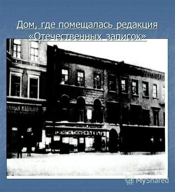 Дом, где помещалась редакция «Отечественных записок»