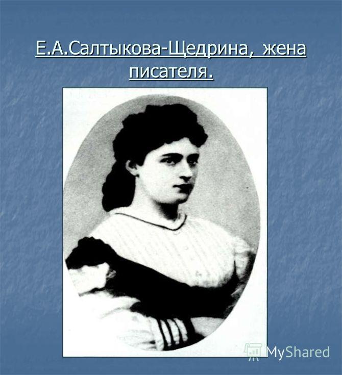 Е.А.Салтыкова-Щедрина, жена писателя.