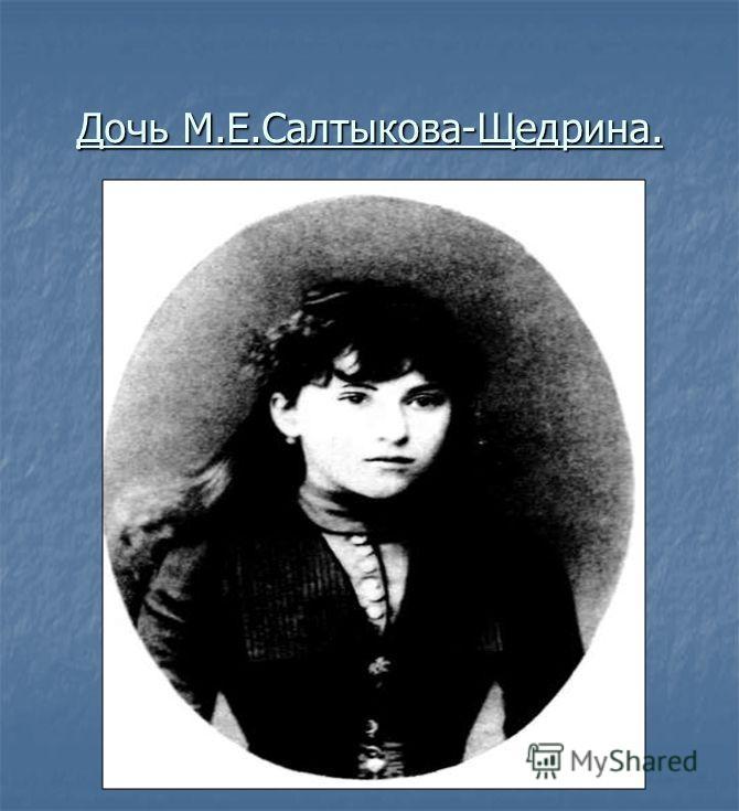 Дочь М.Е.Салтыкова-Щедрина.
