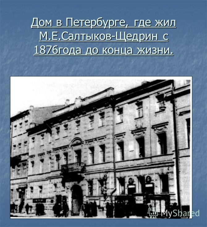 Дом в Петербурге, где жил М.Е.Салтыков-Щедрин с 1876года до конца жизни.