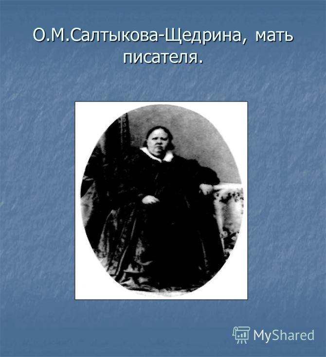 О.М.Салтыкова-Щедрина, мать писателя.