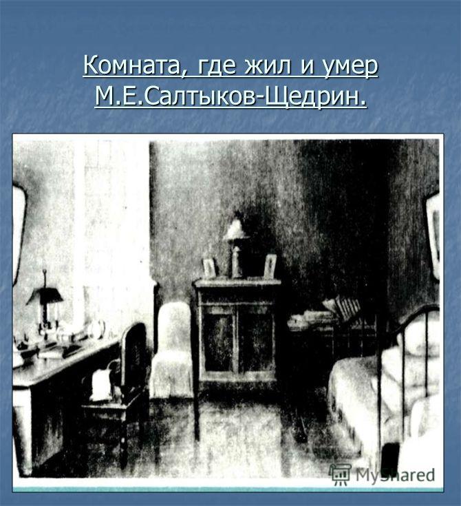 Комната, где жил и умер М.Е.Салтыков-Щедрин.