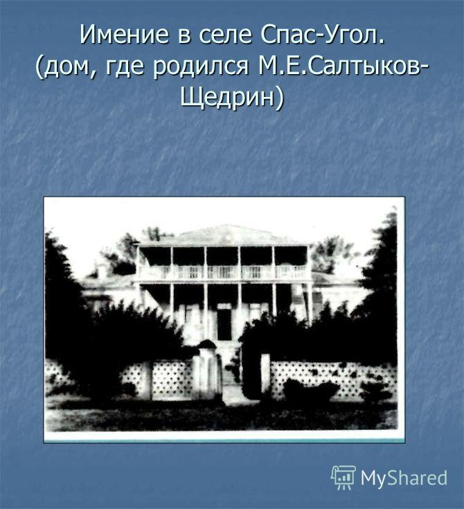 Имение в селе Спас-Угол. (дом, где родился М.Е.Салтыков- Щедрин)