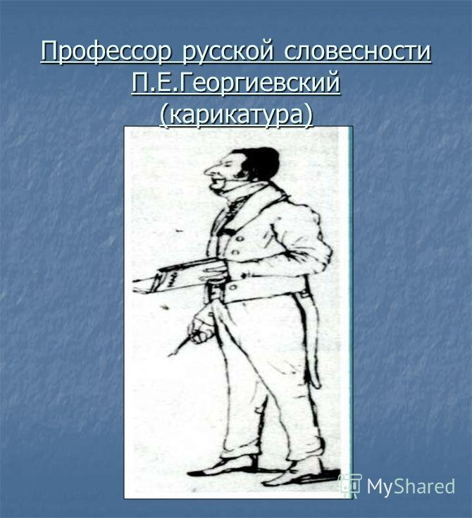 Профессор русской словесности П.Е.Георгиевский (карикатура)