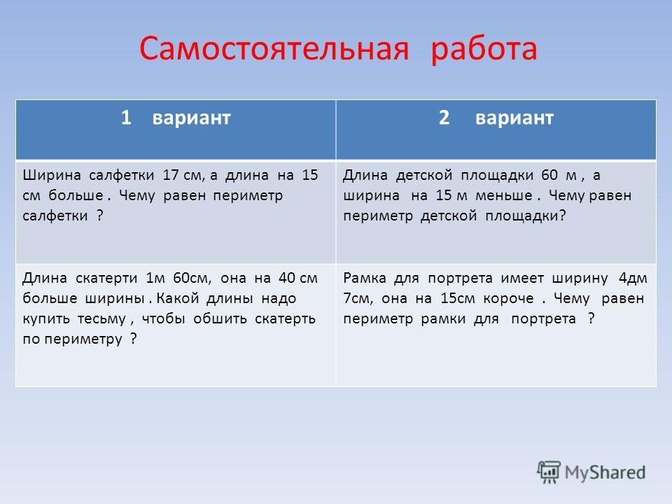 5 м в 3 раза больше Р-? 1)5 * 3 = 15 (м) -длина. 2)(5 + 15) * 2 = 40(м) Ответ : 40 м - периметр клумбы.