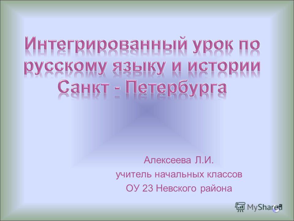 Алексеева Л.И. учитель начальных классов ОУ 23 Невского района