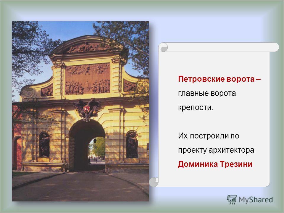 Петровские ворота – главные ворота крепости. Их построили по проекту архитектора Доминика Трезини