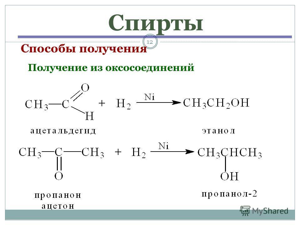 12 Спирты Способы получения Получение из оксосоединений
