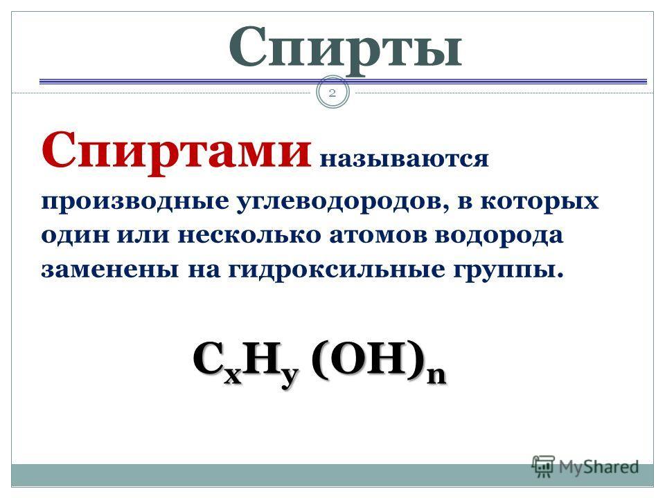 Спирты 2 Спиртами называются производные углеводородов, в которых один или несколько атомов водорода заменены на гидроксильные группы. C x H y (OH) n