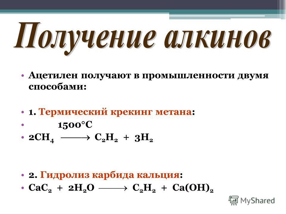 С 2сн 4 с 2 н 2 3н 2 2 гидролиз карбида