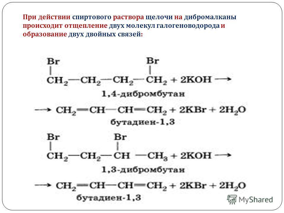 При действии спиртового раствора щелочи на дибромалканы происходит отщепление двух молекул галогеноводорода и образование двух двойных связей :
