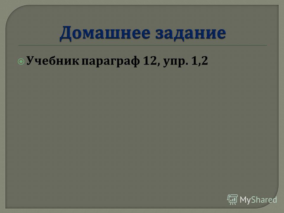Учебник параграф 12, упр. 1,2