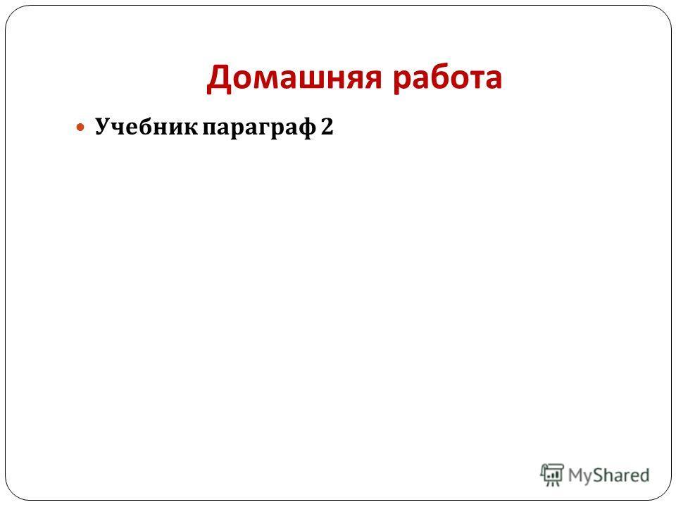 Домашняя работа Учебник параграф 2