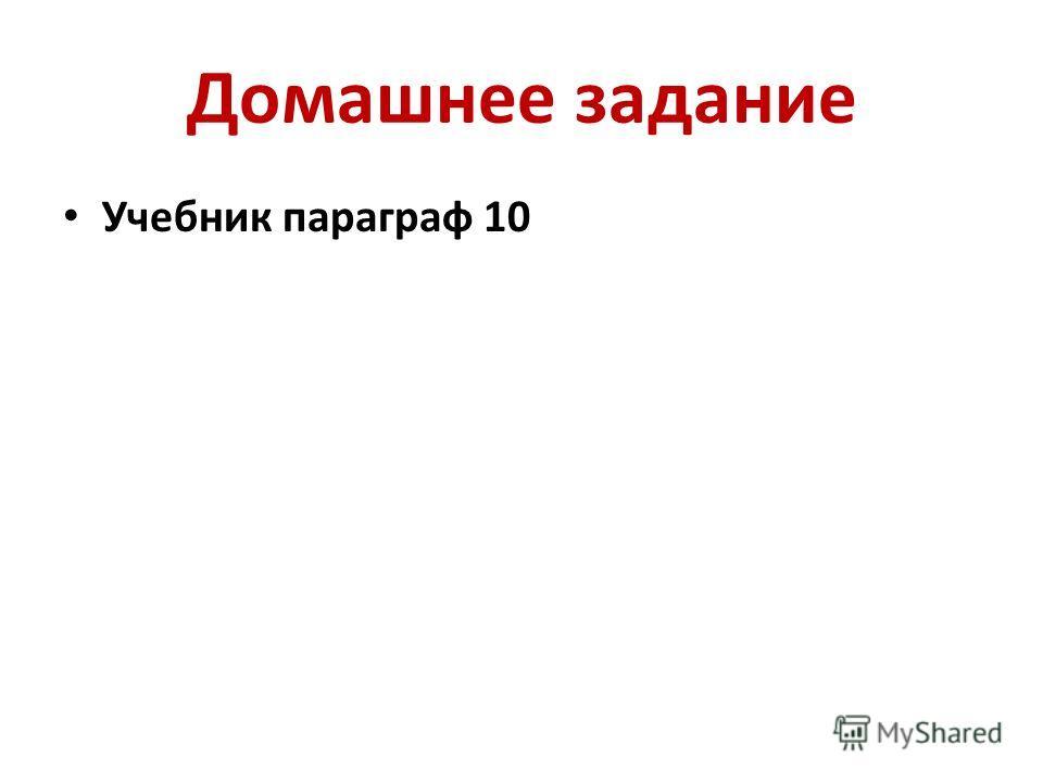 Домашнее задание Учебник параграф 10