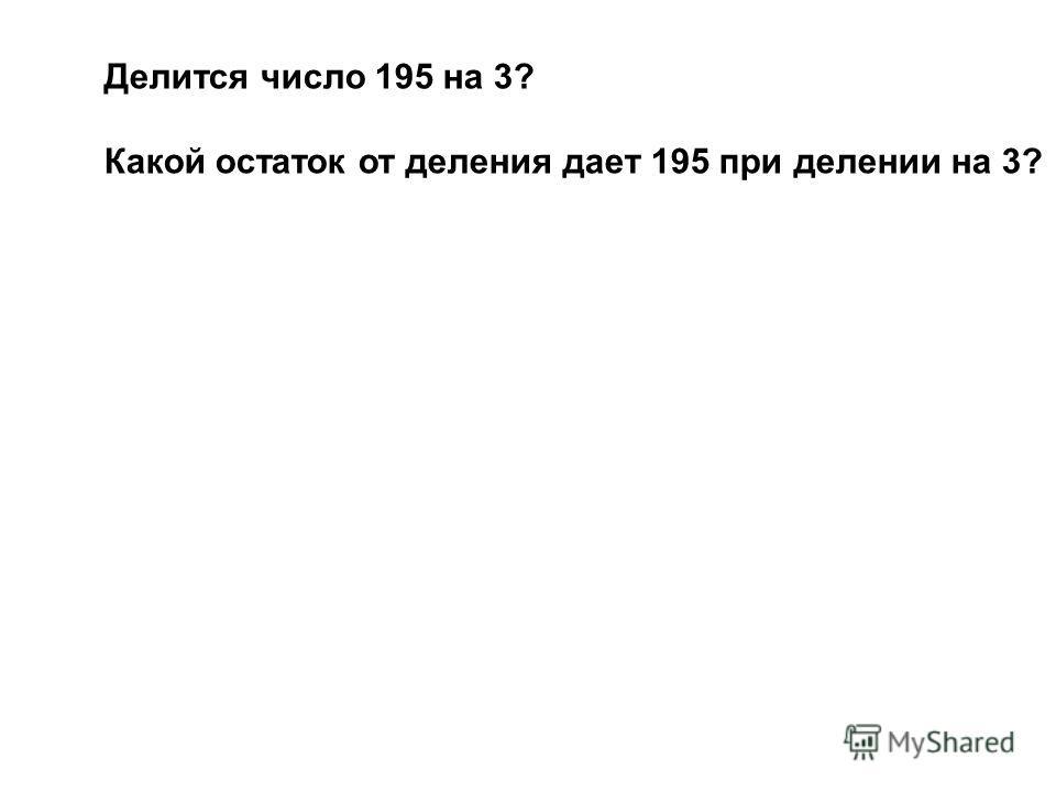 Делится число 195 на 3? Какой остаток от деления дает 195 при делении на 3?