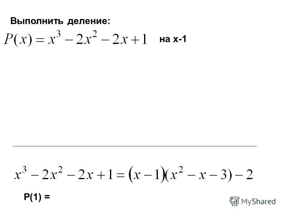 Выполнить деление: на x-1 P(1) =