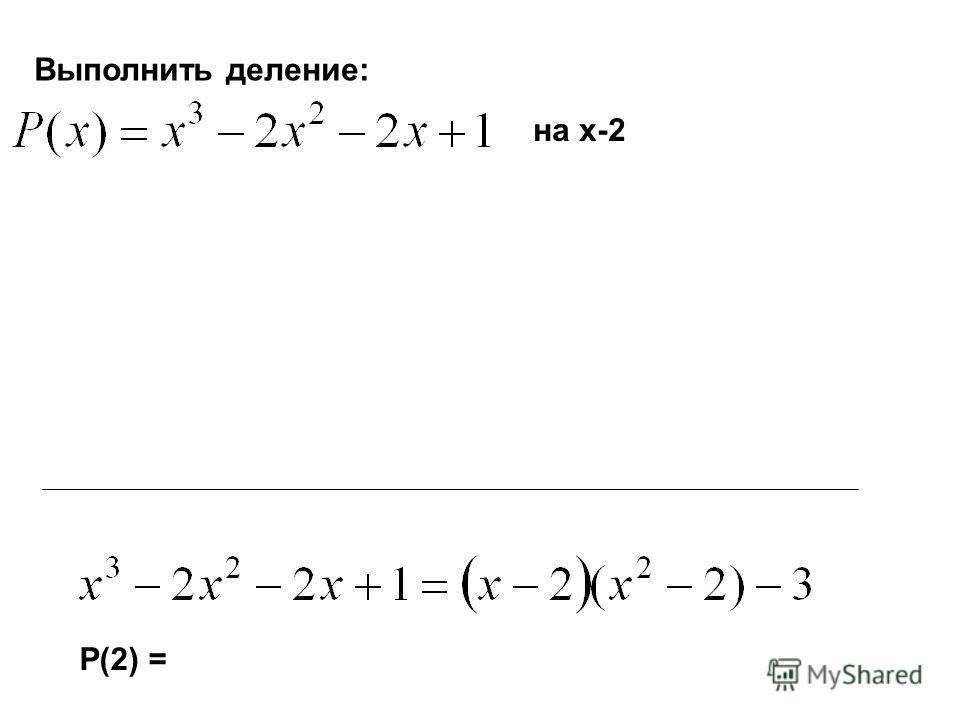 Выполнить деление: на x-2 P(2) =