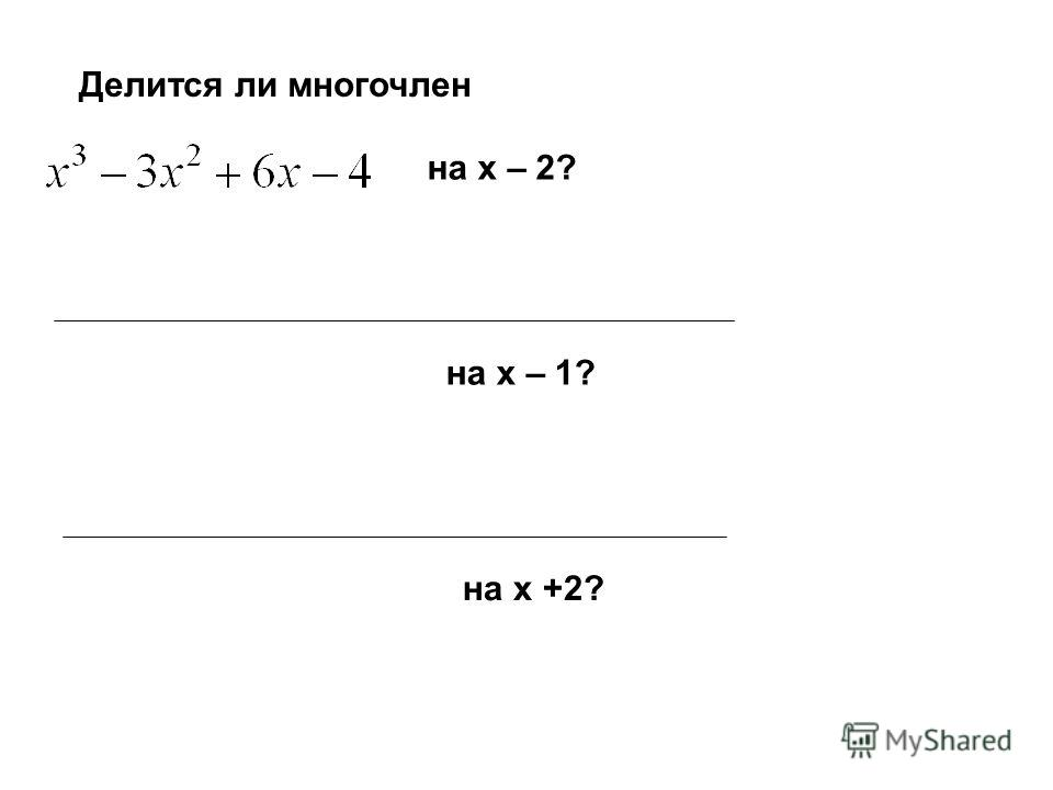 Делится ли многочлен на х – 2? на х – 1? на х +2?